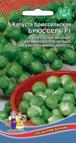 Капуста брюссельская Брюссель F1 (УД) (раннеспелая,витаминная,15г,диетическая,универальная)Новинка!