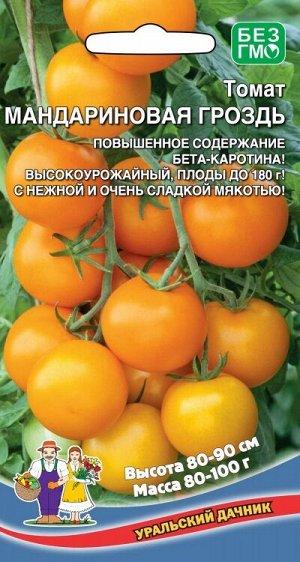 Томат Мандариновая Гроздь (УД) Новинка!!!