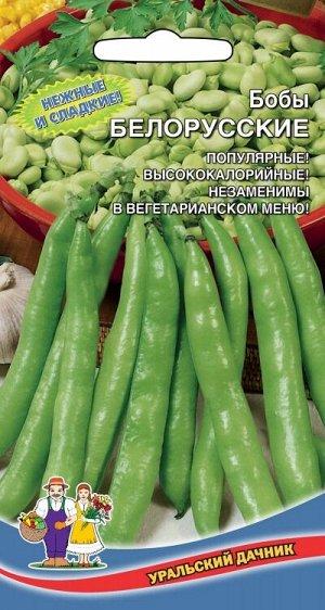 Бобы Белорусские (УД) (Средний,до 100 см,боб прямой,9-12 см,нежный,сочный)