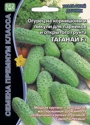 Огурец Таганай F1 ® (УД) (Ультраранний,самоопыляемый,стелящийся(!)гибрид для открытого грунта,пригоден для сбора пикулей,не болеют мучнистой росой-наиболее опасным заболеванием огурцов)