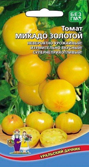 Томат Микадо Золотой (УД) Новинка!