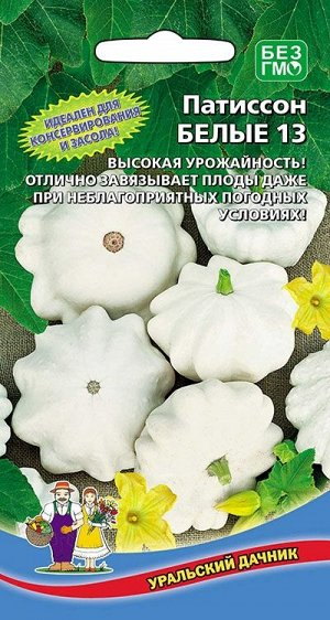 Патиссон Белые 13 (Марс) (кустовой, массой 200-500 г, мякоть белая, плотная, сочная))