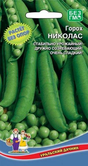 Горох Николас (УД) (Суперурожайный, дружносозревающий, сахарный, бобы без пергаментного слоя)