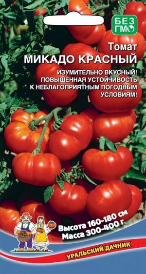 Томат Микадо Красный (УД) Новинка!!!