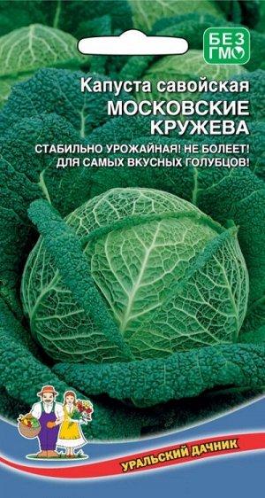 Капуста савойская Московская Кружевница (УД) Новинка!!!