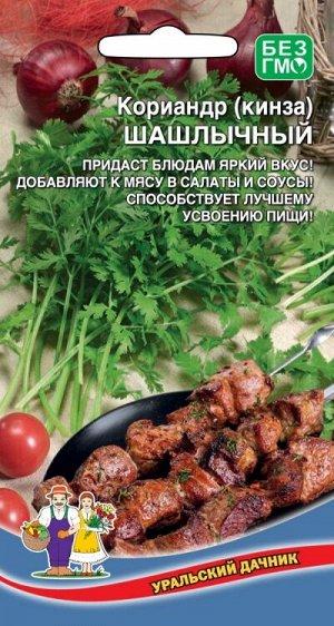 Кориандр (кинза) Шашлычный (Марс) (популярная пряность с повышенной ароматичностью,медонос,урожай за 35-40дней,холодостойкий)