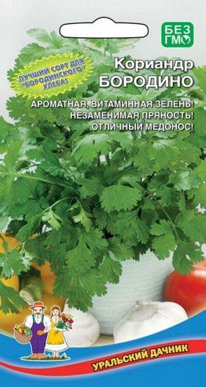 Кориандр Бородинский (Марс) (раннеспелый,сорт универсального использования,урожай за 35-45дней,до30гр,медонос)