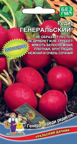 Редис Генеральский ® (УД) Новинка!!!