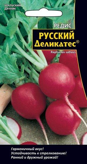 Редис Русский деликатес®(УД) (Ранние, ярко-красные, плотные, без пустот. Мякоть белая, сочная, хрустящая, пикантносладкая.)