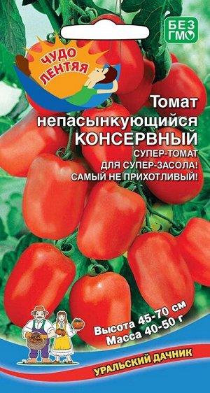 Томат Непасынкующийся Округлый (УД) (Штамбовый,прямостоячий,до 50 см,60-80 г)