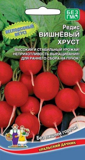 Редис Вишневый Хруст (УД) Новинка!!!