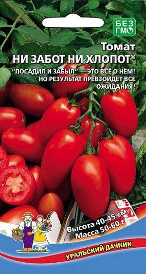 Томат Ни забот, ни хлопот® (УД)  (посадил и забыл, ультраскороспелый, 50 г)