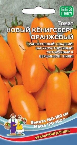 Томат Новый Кенигсберг Оранжевый (УД) Новинка!!!