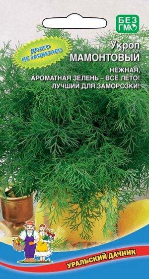 Укроп Мамонтовый (УД) Новинка!!!