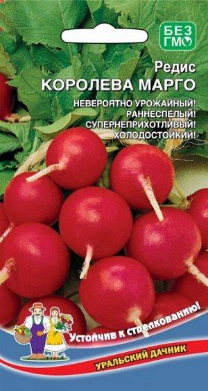 Редис Королева Марго (Марс) (раннеспелый,темно-красный,до20гр,мякоть белоснежная,с повышенным содержанием витаминов,для всех регионов)