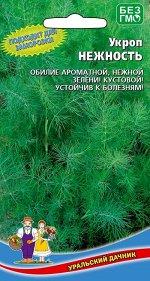 Укроп Нежность (УД) (предназначен для выращивания на зелень)