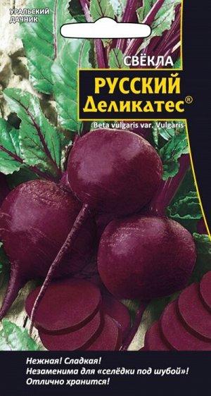 Свекла Русский Деликатес (УД) (Среднеспелый,суперурожайный,округлый,темно-красный,150-200г.)