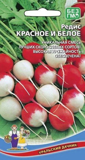 Редис Красное и белое (УД) (смесь РБК, Моховский, Лёшка F1, и др)
