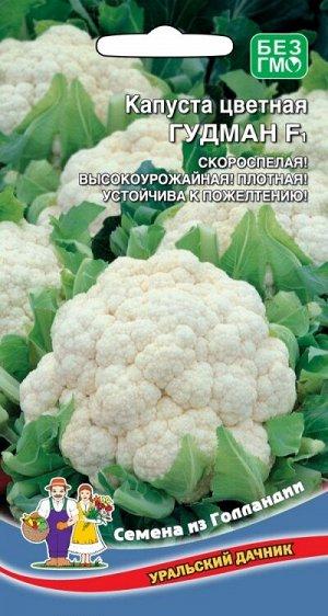 Капуста Гудман F1 (УД) (ГОЛЛАНДИЯ,великолепный раннеспелый сорт, плотные головки до1,5кг)