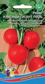 Редис Красный Гигант Глоб (УД) Высокоурожайный, раннеспелый, крупноплодный сорт. Корнеплоды округлой формы, карминнокрасные, с белой мякотью, массой 50-60 г. Мякоть нежная, сочная, хорошего вкуса.