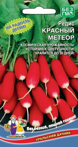 Редис Красный Метеор (УД) Новинка!!!