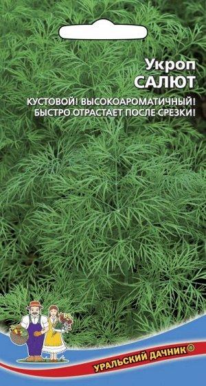 Укроп Салют (УД) (позднеспелый,кустовой,высокая урожайность,длительное использование зелени)