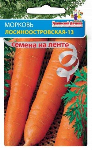 Морковь Лосиноостровская 13 (Марс) (цилиндрическая,до 170г,устойчива к цветушности)