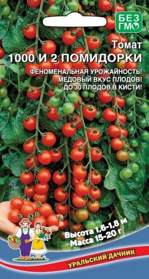 Томат 1000 и 2 помидорки (УД) Новинка!!!