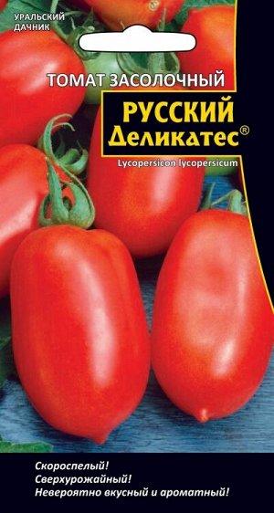 Томат Засолочный Русский Деликатес ® (УД) Новинка!!!
