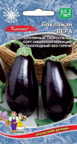 Баклажан Вера (УД) (скороспелый, открытый грунт, грушевидный, 150-200г)