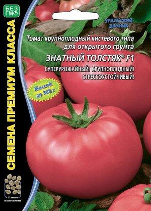 Томат Знатный Толстяк F1® (УД) Новинка!!!