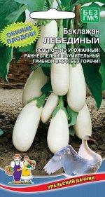 Баклажан Лебединый (Марс) (Надёжный,стрессоустойчивый,плоды белые,до 250 г,с грибным вкусом,без горечи)
