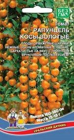 Томат Рапунцель Косы Золотые (УД) Новинка!!!