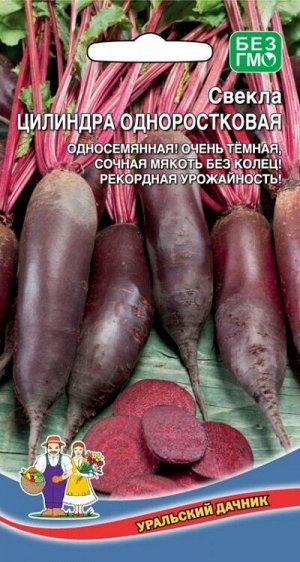 Свекла Цилиндра одноростковая (УД) (цилиндрич., 250 г, устойчива к болезням, лежкая)