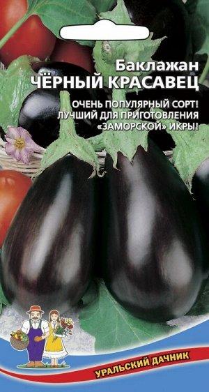 """Баклажан Черный Красавец (Марс) (Популярный,грушевидный,лучший для приготовления """"заморской"""" икры)"""