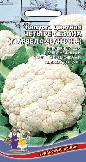 Капуста Марвел 4 сезона (Марс) (белоснежные,крупные,плотные головки,массой до 1,5 кг)