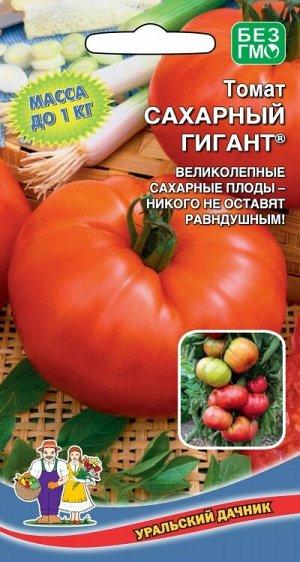 Томат Сахарный Гигант® (УД) Новинка!!!