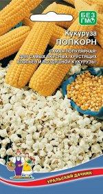 Кукуруза Попкорн (Марс) (среднепоздний,высокоурожайный,высота 1,7м,пачаток до250гр.,высокие вкусовые качества)