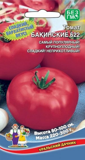 Томат Бакинские 622 (УД) Новинка!!!