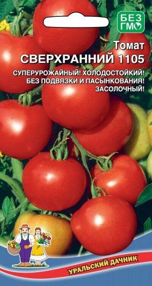 Томат Сверхранний 1105 (УД) Новинка!!!