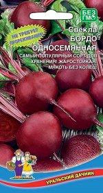Свекла Бордо односемянная (УД) (суперурожайная,круглая,сочная,сахаристая,для хранения)