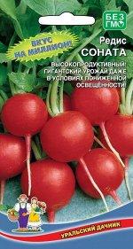 Редис Соната (Марс) (очень ранний,высокоурожайный сорт,красный,до50гр.,слабоострый вкус,устойчив к цветушности и бактериозу)