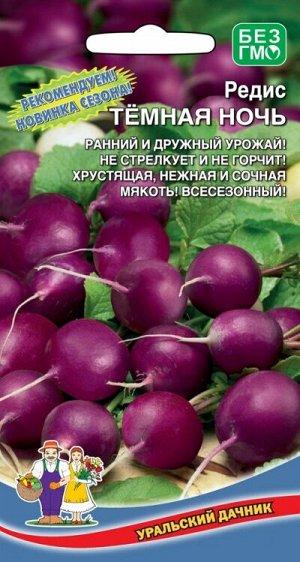 Редис Темная ночь (УД) Новинка!!!
