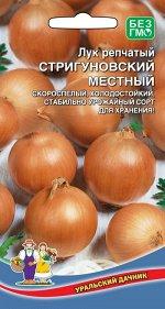 Лук репчатый Стригуновский Местный (Марс) (ранний,луковица округло-овальная,до 80 г,острый,лежкий)
