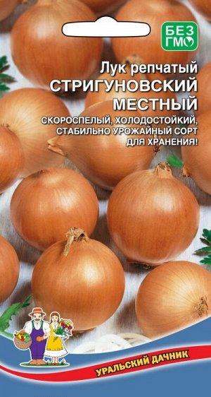 Лук репчатый Стригуновский Местный (УД) (ранний,луковица округло-овальная,до 80 г,острый,лежкий)
