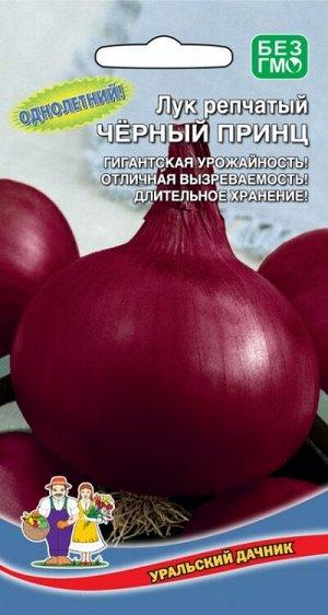 Лук репчатый Черный Принц (Марс) СЕЛЕКЦИЯ ВНИИССОК (среднеспелый,салатный,до100гр.,с фиолетовым оттенком)