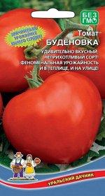 Томат Будёновка (УД) (средний, индет, до 1,5 м, сердцевид, розово-малиновые, до 500 г)