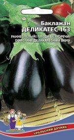 Баклажан Деликатес 163 (УД) (Обильное плодоношение,устойчивость к перепадам температуры,грушевидный)