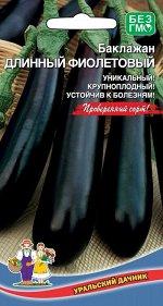 Баклажан Длинный Фиолетовый (УД) (Уникальный,с дружным созреванием,крупноплодный,устойчив к болезням)