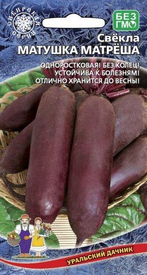 Свекла Матушка Матреша (УД) Новинка!!!